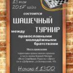 Состоится шашечный турнир молодежных братств Брестской епархии.