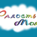 Объявлен творческий конкурс для детей «Радость моя».