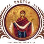 Приглашаем молодежные братства епархии принять участие в интеллектуальной игре «ПОКРОВ».