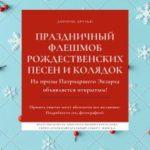 Праздничный флешмоб Рождественских песен и колядок на призы Патриаршего Экзарха.